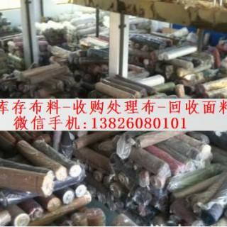 东莞收购处理布 回收布料库存面料 收清仓闲置布料