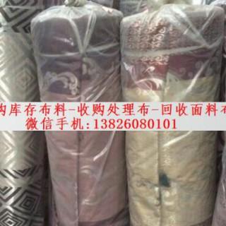 佛山回收窗帘布 收购窗帘布库存 回收装饰布面料