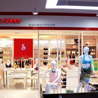 2021开个小型内衣店多少钱,欧诗雨提供全方位经营指导!