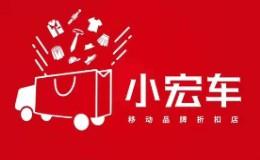 小宏车移动服装品牌折扣项目招商加盟