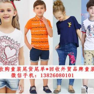 广州收购童装尾货 回收儿童服装库存 回收童装整单杂款