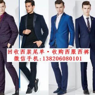 收购西裤尾单尾货 回收西裤男装西服 工厂西装处理回收