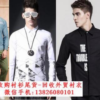 广州收购衬衫尾货 回收衬衫男装尾单 求购外贸衬衫网单