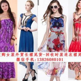 广州回收外贸女装 收购连衣裙尾单库存 回收长裙尾货衬衫