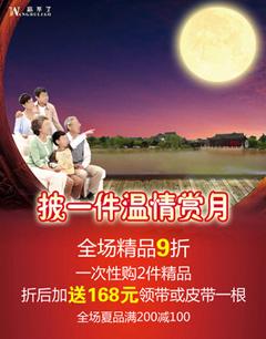 """中秋佳节——八月十五""""惠""""团圆"""