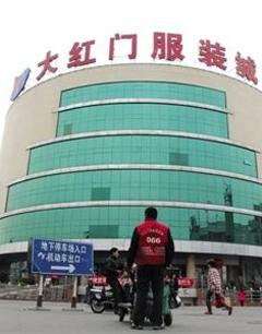 木樨园服装:北京大红门服装批发市场