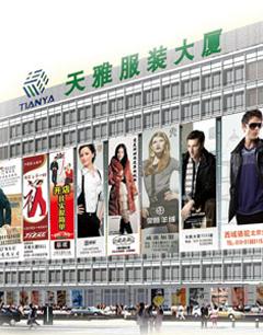 木樨園服裝:北京天雅大廈
