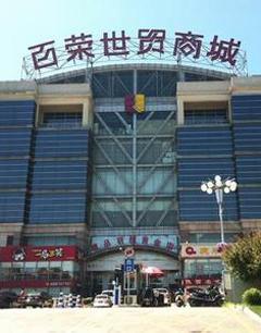 木樨园服装:北京百荣世贸商城