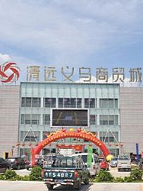 广东清远义乌商贸城