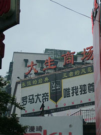 重庆朝天门服装批发市场