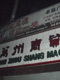 重庆万州商贸城市场