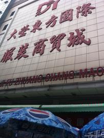 大莹东方国际服装商贸城