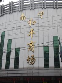 南宁广西和平商场